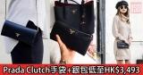 網購Prada Clutch手袋+銀包低至HK$3,493+直送香港/澳門