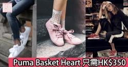 網購Puma Basket Heart 只需HK$350+免費直運香港/(需運費)澳門