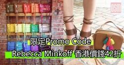 限時Private Sale!Rebecca Minkoff 香港價錢42折+免費直運香港/澳門