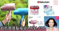 網購超抵買護髮福袋 HK$1,198+免費直運香港