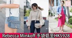 網購Rebecca Minkoff 手袋低至HK$928+直運香港/澳門