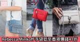 網購Rebecca Minkoff手袋低至香港價錢41折+免費直運香港