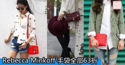 網購Rebecca Minkoff 手袋全部63折+免費直運香港/澳門