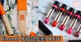 網購Rimmel 化妝品低至HK$36 +免費直運香港/澳門