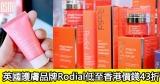 英國護膚品牌Rodial網購低至香港價錢43折+免費直運香港/澳門