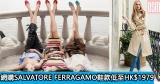 網購SALVATORE FERRAGAMO鞋款低至HK$1979+直運香港/澳門