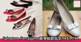 網購Salvatore Ferragamo新季鞋款低至HK$1,794+直運香港/澳門