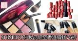 網購SHISEIDO化妝品低至香港價錢76折+免費直運香港/澳門