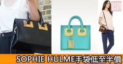 網購SOPHIE HULME手袋低至半價+直運香港/澳門