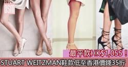 網購Stuart Weitzman鞋款低至香港價錢35折+免費直運香港/澳門