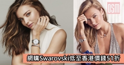 網購Swarovski低至香港價錢51折+免費直送香港/澳門