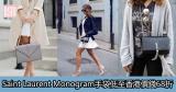 網購Saint Laurent Monogram系列手袋低至香港價錢68折+直運香港/澳門