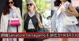 網購Salvatore Ferragamo蝴蝶結手袋低至HK$4,030+免費直運香港/澳門