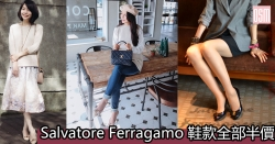 網購Salvatore Ferragamo鞋款全部半價+免費直運香港/(需運費)澳門