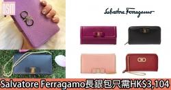 網購Salvatore Ferragamo長銀包只需HK$3,104+直運香港/澳門