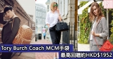 Tory Burch Coach MCM手袋最高現金回贈約$HKD1952+免費直運香港/澳門