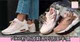 網購Nike粉色波鞋系列低至半價+免費直運香港/澳門