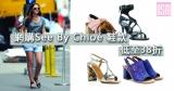 網購See By Chloé鞋款低至38折 + 直送香港/澳門