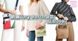網購Tory Burch袋款低至39折+免費直送香港/澳門