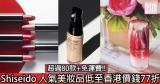 網購Shiseido 人氣美妝品低至香港價錢77折+免費直運香港/澳門