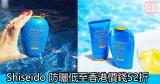 網購Shiseido 防曬低至香港價錢52折+免費直運香港/澳門