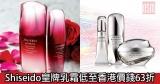 網購Shiseido皇牌乳霜低至香港價錢63折+免費直運香港/澳門