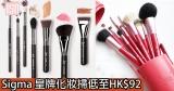 網購Sigma 皇牌化妝掃低至HK$92+免費直送香港/澳門