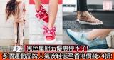 網購黑色星期五優惠繼續!多個運動品牌人氣波鞋低至香港價錢74折!+免費直運香港/澳門