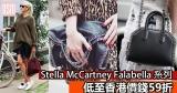 網購Stella McCartney Falabella 系列低至香港價錢59折+免費直運香港/澳門