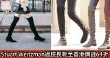 網購Stuart Weitzman過膝長靴至香港價錢64折+免費直運香港/澳門