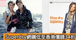 全線Superdry低至香港價錢34折+免費直送香港/澳門