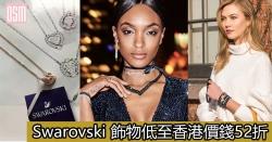 網購Swarovski 飾物低至香港價錢52折+免費直運香港/澳門
