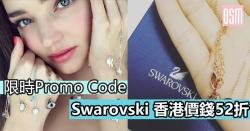 限時Promo Code!Swarovski 香港價錢52折 +免費直送香港/澳門