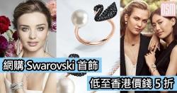 網購Swarovski首飾低至香港價錢5折+免費直送香港/澳門