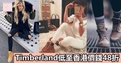 網購Timberland低至香港價錢48折+直運香港