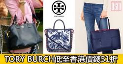網購Tory Burch手袋低至香港價錢51折+免費直運香港/澳門