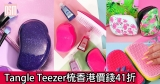 網購Tangle Teezer梳香港價錢41折(只需HK$82)+免費直送香港/澳門