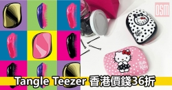 Tangle Teezer 香港價錢36折+免費直送香港/澳門