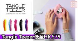 Tangle Teezer低至HK$79+免費直送香港/澳門