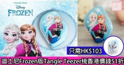網購迪士尼Frozen版Tangle Teezer梳香港價錢51折(只需HK$103)+免費直送香港/澳門