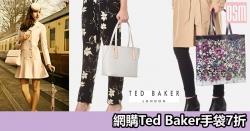 網購Ted Baker手袋7折+免費直運香港/澳門