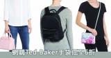網購Ted Baker產品低至6折 + 直送香港/澳門