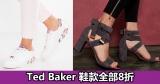 網購Ted Baker鞋款抵至8折 + 免費直運香港