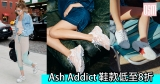 網購Ash Addict鞋款低至8折+免費直運香港/澳門