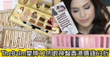 網購TheBalm皇牌12色眼影盤香港價錢63折+免費直送香港/澳門