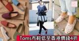 網購Toms布鞋低至香港價錢4折+免費直運香港/澳門