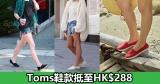 網購Toms鞋款抵至HK$288 + 免費直運香港