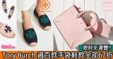 網購Tory Burch過百款手袋鞋款全部67折+(限時)免費直運香港/澳門