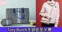 網購Tory Burch手袋低至半價+直運香港/澳門
