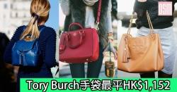 網購Tory Burch手袋最平HK$1,152+直送香港/澳門